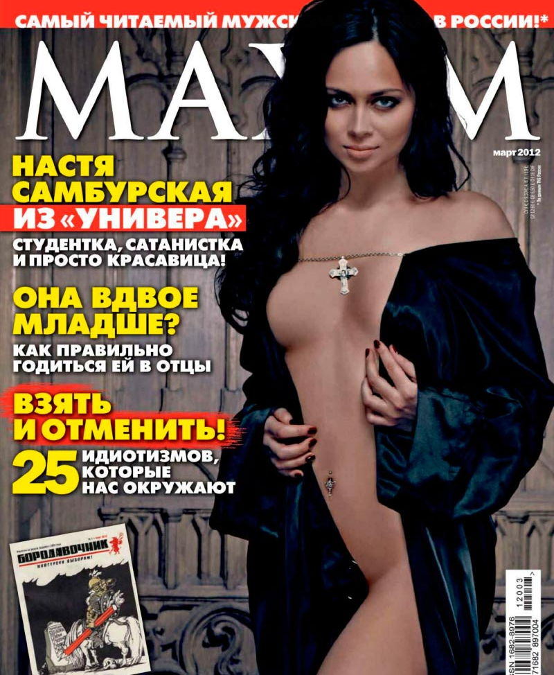 Голая Настя Самбурская